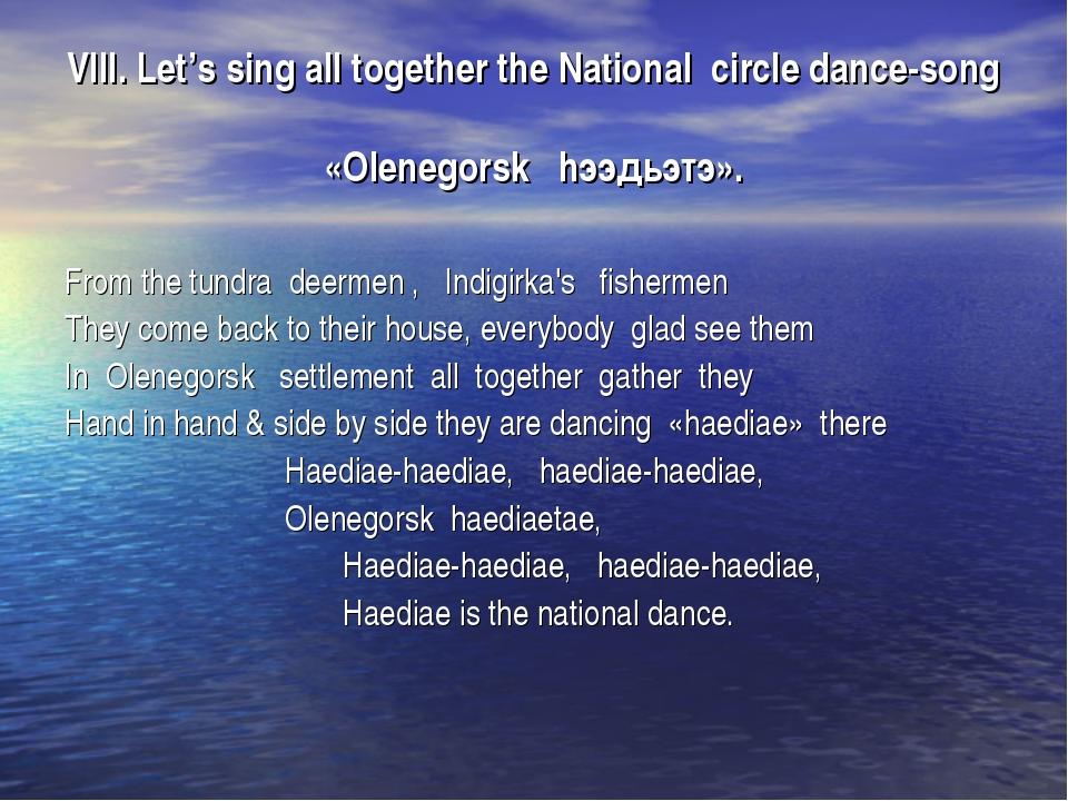 VIII. Let's sing all together the National circle dance-song «Olenegorsk hээд...
