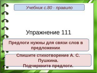 Упражнение 111 Предлоги нужны для связи слов в предложении. Учебник с.80 - пр