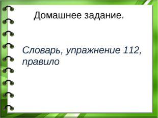 Домашнее задание. Словарь, упражнение 112, правило