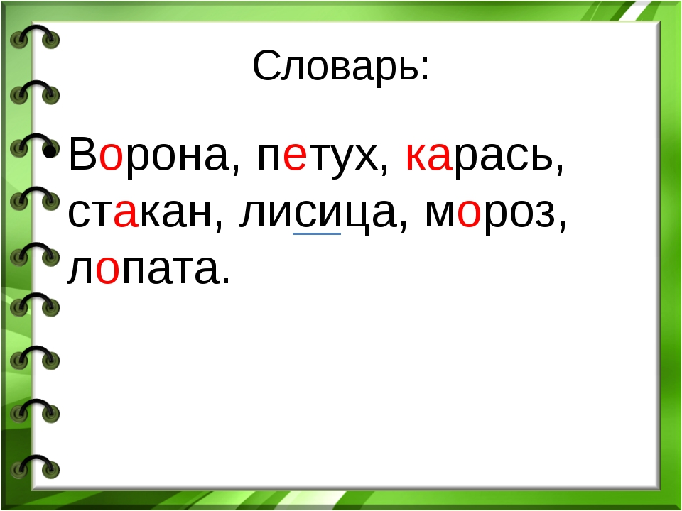 Словарь: Ворона, петух, карась, стакан, лисица, мороз, лопата.