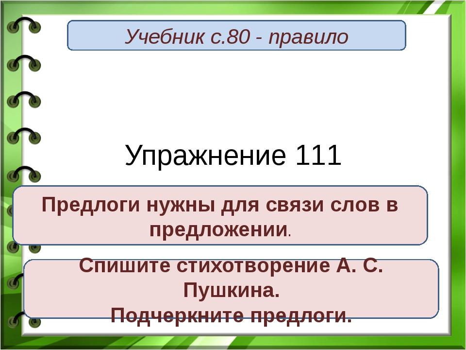 Упражнение 111 Предлоги нужны для связи слов в предложении. Учебник с.80 - пр...