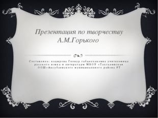 Составляла: кадырова Гелнур габделхаковна учительница русского языка и литера