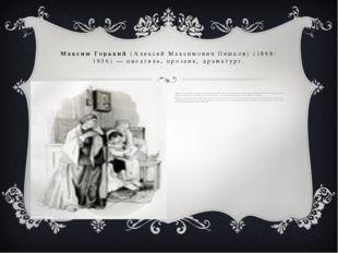 Максим Горький (Алексей Максимович Пешков) (1868-1936) — писатель, прозаик,