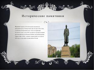 Памятник Горькому в Ростове-на-Дону находится на набережной города. На Берего
