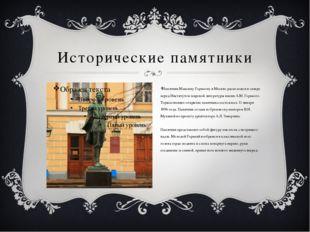 Исторические памятники Памятник Максиму Горькому в Москве расположен в сквере