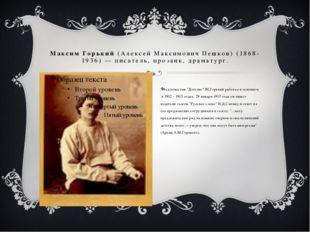 Максим Горький (Алексей Максимович Пешков) (1868-1936) — писатель, прозаик, д