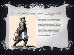 . Максим Горький (Алексей Максимович Пешков) (1868-1936) — писатель, прозаик,