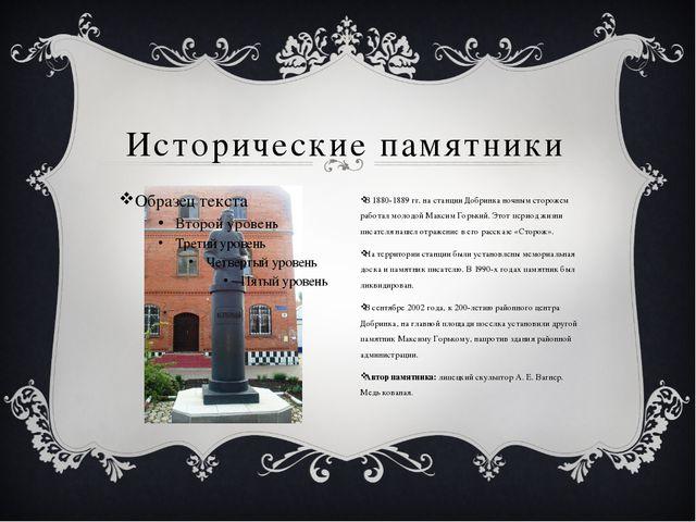 Исторические памятники В 1880-1889 гг. на станции Добринка ночным сторожем ра...