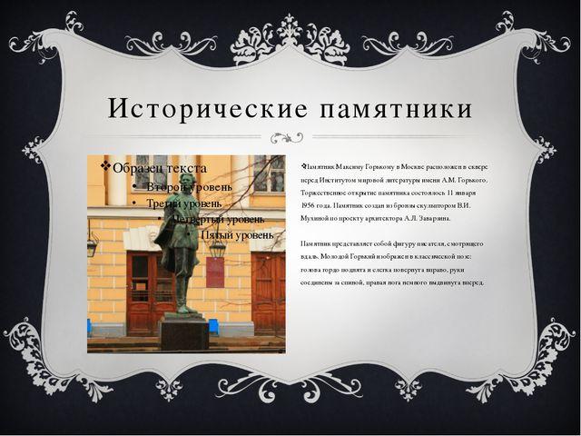Исторические памятники Памятник Максиму Горькому в Москве расположен в сквере...