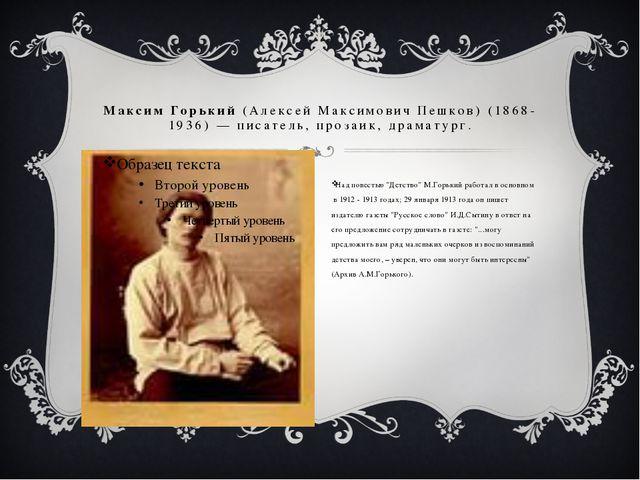 Максим Горький (Алексей Максимович Пешков) (1868-1936) — писатель, прозаик, д...