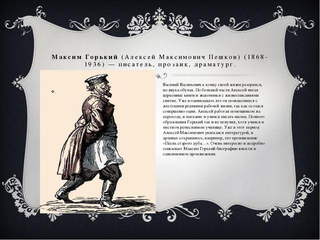 . Максим Горький (Алексей Максимович Пешков) (1868-1936) — писатель, прозаик,...