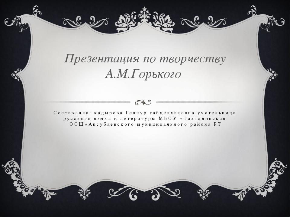 Составляла: кадырова Гелнур габделхаковна учительница русского языка и литера...