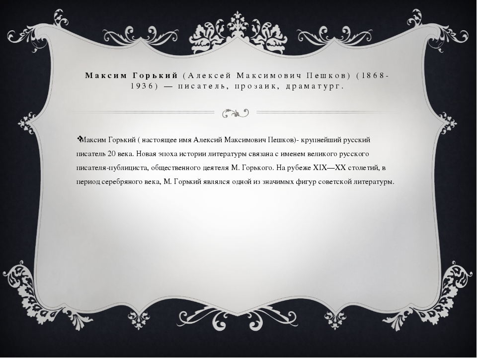 Максим Горький ( настоящее имя Алексий Максимович Пешков)- крупнейший русский...