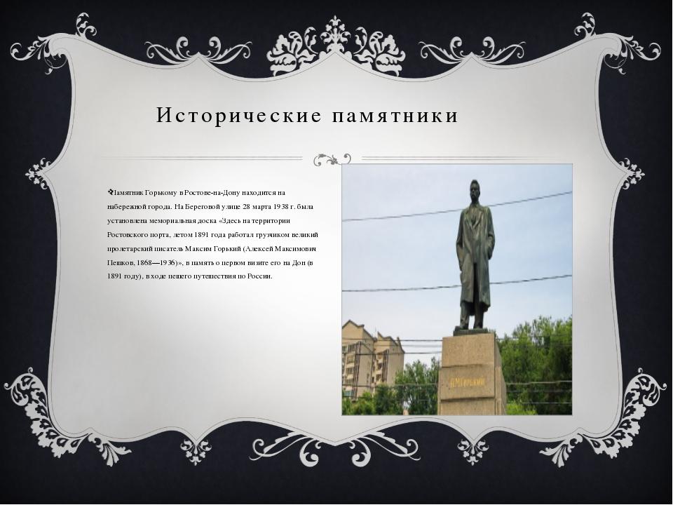 Памятник Горькому в Ростове-на-Дону находится на набережной города. На Берего...