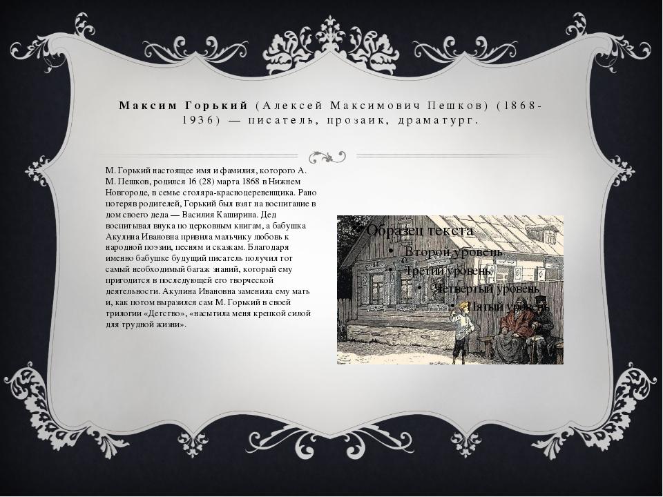 М. Горький настоящее имя и фамилия, которого А. М. Пешков, родился 16 (28) ма...