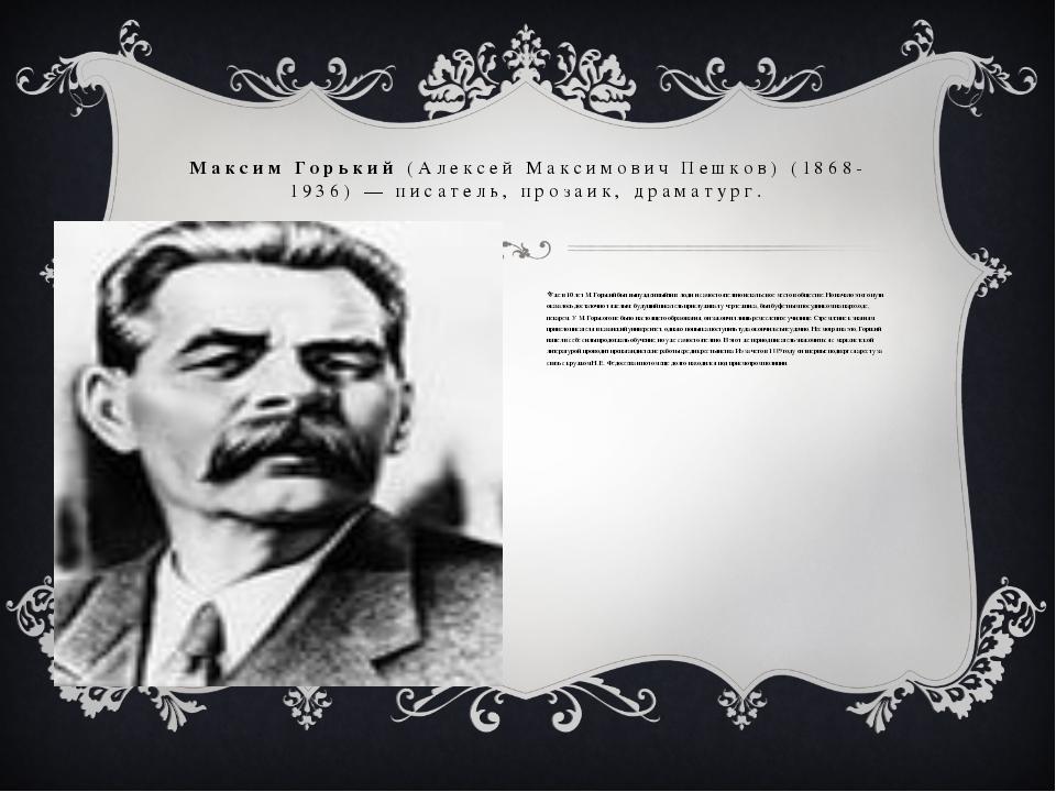 Максим Горький (Алексей Максимович Пешков) (1868-1936) — писатель, прозаик,...
