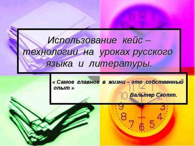 Использование кейс – технологии на уроках русского языка и литературы. « Само...