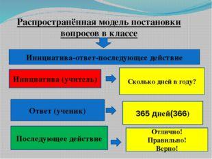 Распространённая модель постановки вопросов в классе Инициатива-ответ-последу