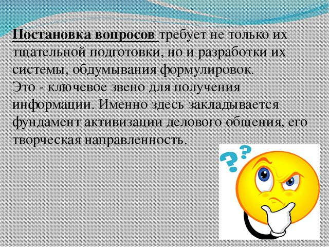 Постановка вопросов требует не только их тщательной подготовки, но и разработ...