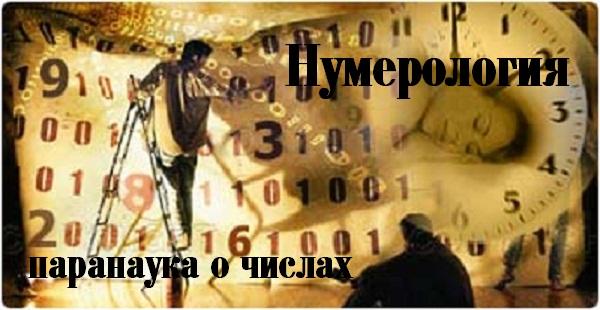 http://img0.liveinternet.ru/images/attach/c/2/74/33/74033280_numerologiya.jpg