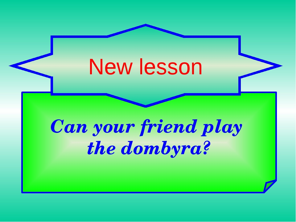 Can your friend play the dombyra? New lesson