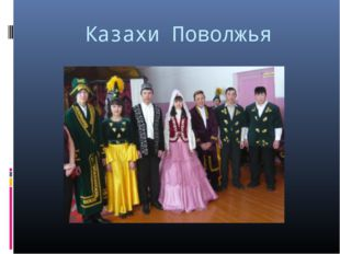 Казахи Поволжья