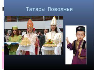 Татары Поволжья