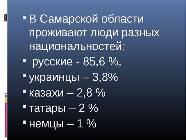 В Самарской области проживают люди разных национальностей: русские - 85,6 %,...