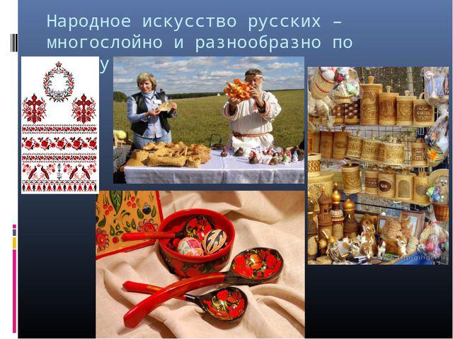 Народное искусство русских – многослойно и разнообразно по своему характеру