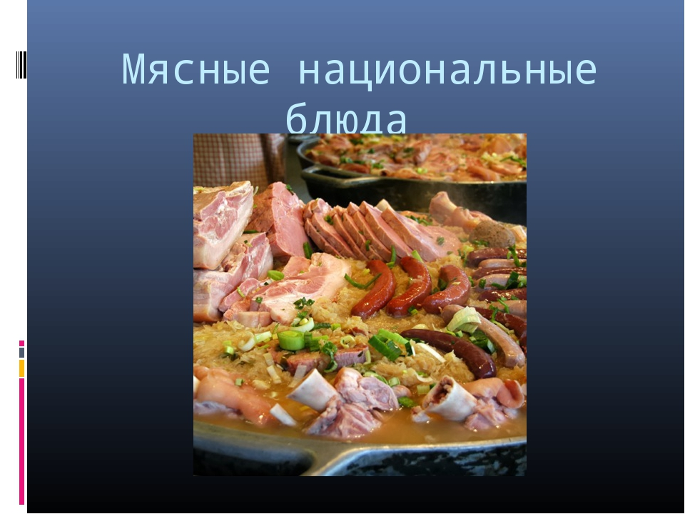 Мясные национальные блюда