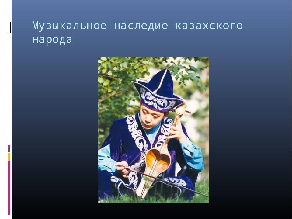 Музыкальное наследие казахского народа