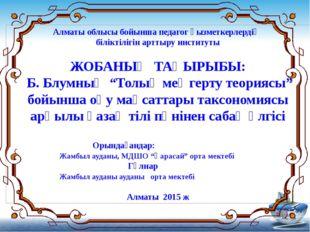 Алматы облысы бойынша педагог қызметкерлердің біліктілігін арттыру институты