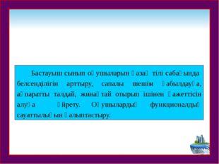 Бастауыш сынып оқушыларын қазақ тілі сабағында белсенділігін арттыру, сапалы