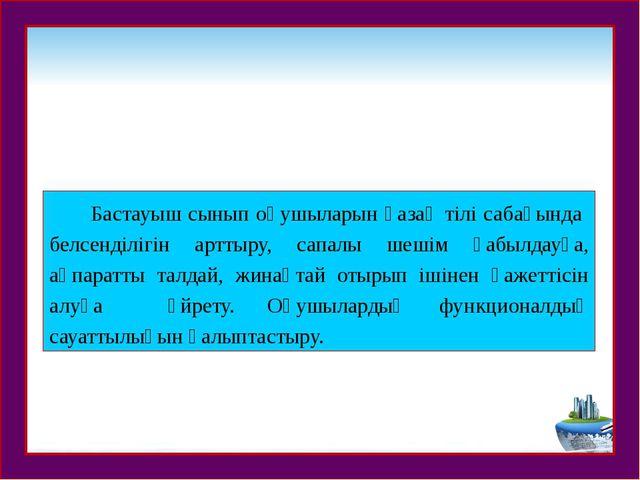 Бастауыш сынып оқушыларын қазақ тілі сабағында белсенділігін арттыру, сапалы...
