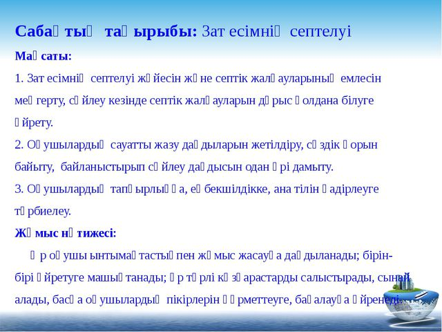 Сабақтың тақырыбы: Зат есімнің септелуі Мақсаты: 1. Зат есімнің септелуі жүйе...