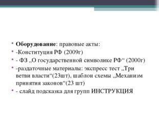 """Оборудование: правовые акты: -Конституция РФ (2009г) - ФЗ """"О государственной"""