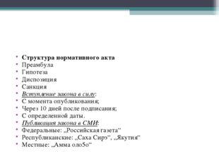Структура нормативного акта Преамбула Гипотеза Диспозиция Санкция Вступление