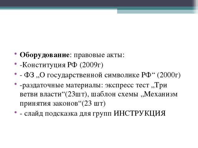 """Оборудование: правовые акты: -Конституция РФ (2009г) - ФЗ """"О государственной..."""