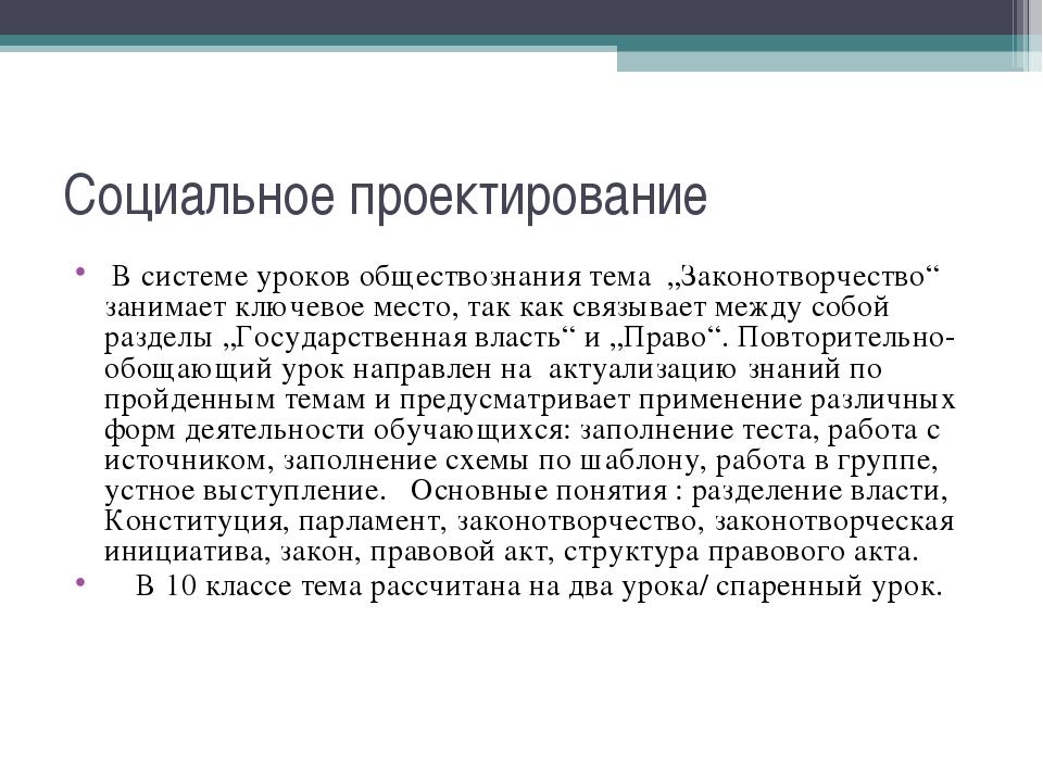 """Социальное проектирование В системе уроков обществознания тема """"Законотворчес..."""
