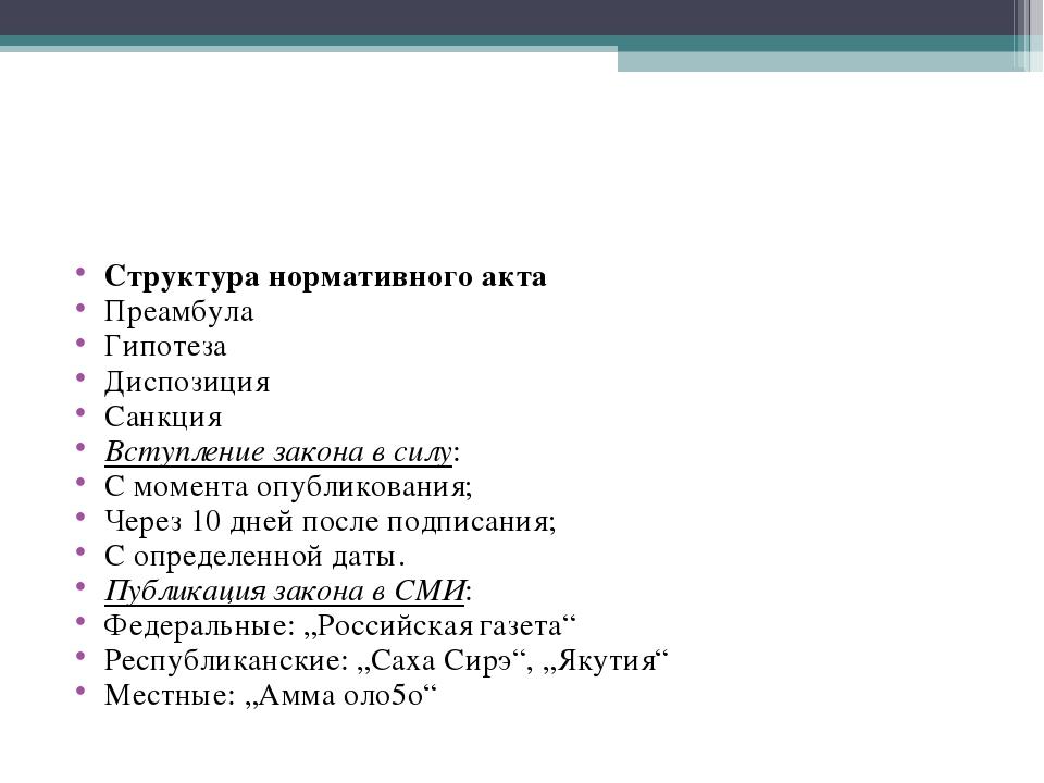 Структура нормативного акта Преамбула Гипотеза Диспозиция Санкция Вступление...