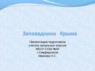 Презентацию подготовила учитель начальных классов МБОУ СОШ №40 г.Симферополя