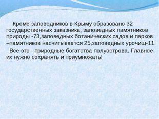 Кроме заповедников в Крыму образовано 32 государственных заказника, заповедн