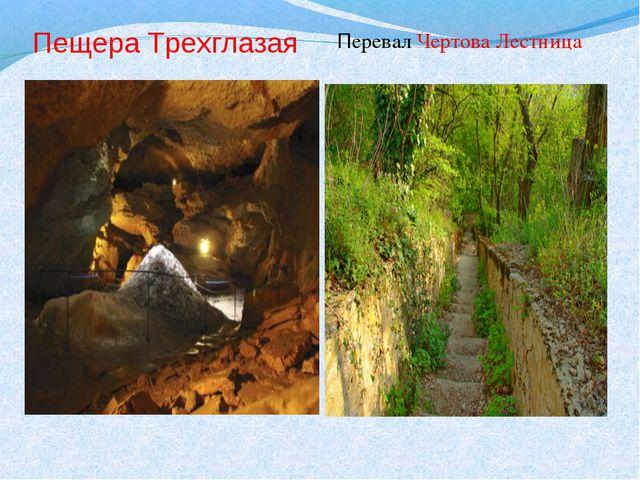 Пещера Трехглазая Перевал Чертова Лестница