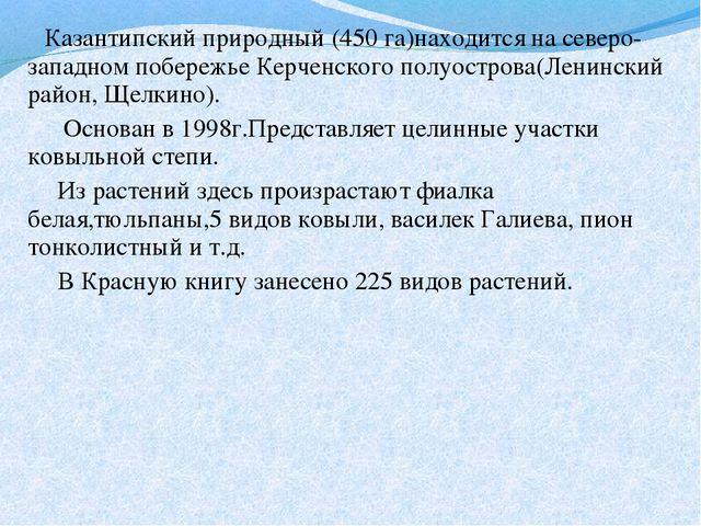 Казантипский природный (450 га)находится на северо-западном побережье Керчен...