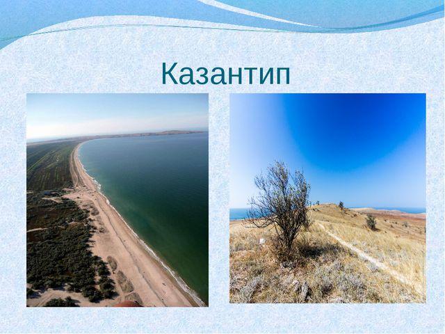 Казантип