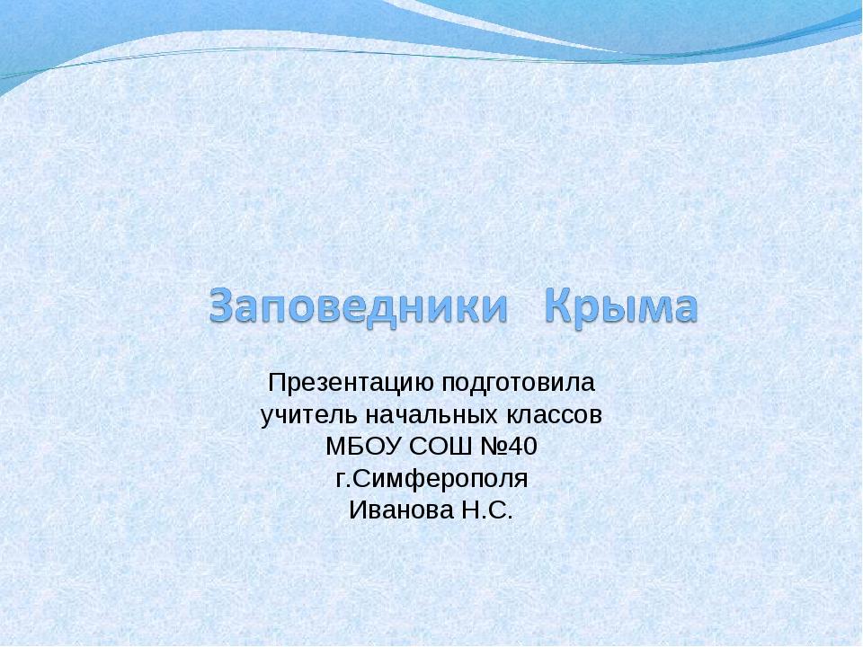 Презентацию подготовила учитель начальных классов МБОУ СОШ №40 г.Симферополя...
