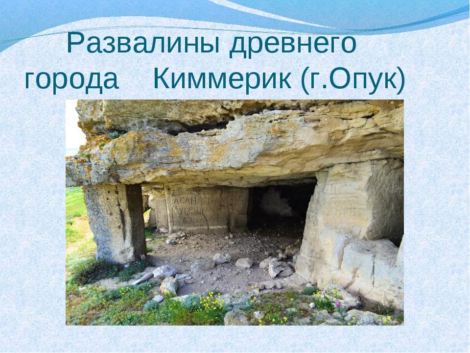 Развалины древнего города Киммерик (г.Опук)