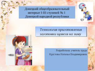 Донецкий общеобразовательный интернат І-ІІІ ступеней № 1 Донецкой народной ре