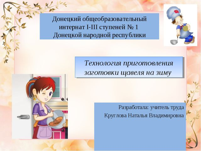 Донецкий общеобразовательный интернат І-ІІІ ступеней № 1 Донецкой народной ре...