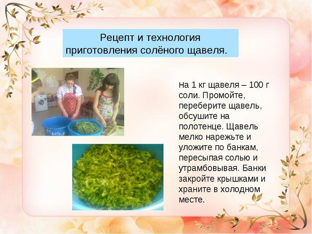 Рецепт и технология приготовления солёного щавеля. На 1 кг щавеля – 100 г с...